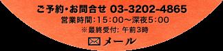 ご予約・お問合せ 03-3202-4865 /営業時間:13:00~深夜3:00(最終受付 午前1時)/メールお問合せ