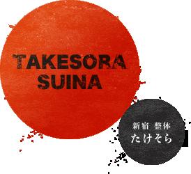 【新宿 整体 たけそら】TAKESORA SUINA