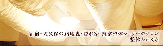 新宿・大久保の路地裏・隠れ家 推拿整体マッサージサロン【整体たけそら】
